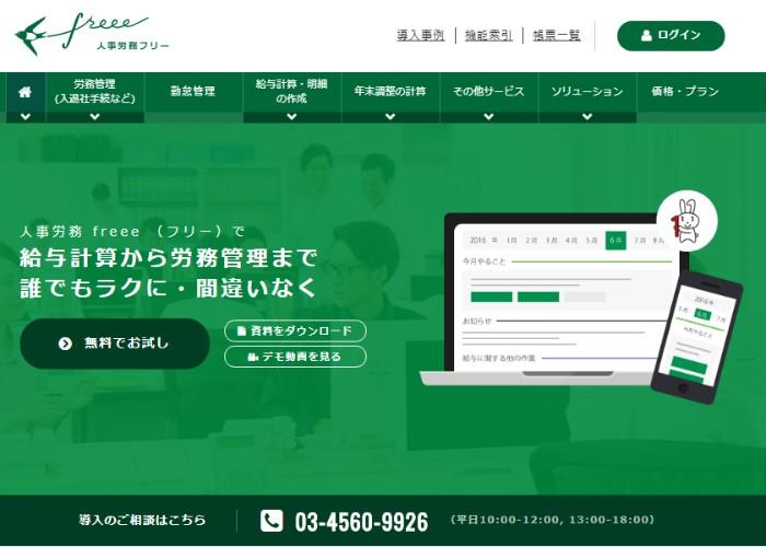 人事労務freee(旧:給与計算freee)の画像