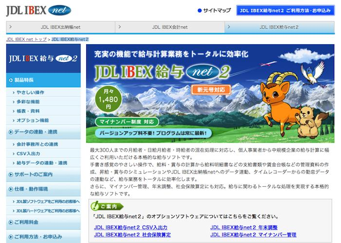 JDL IBEX給与net2の画像
