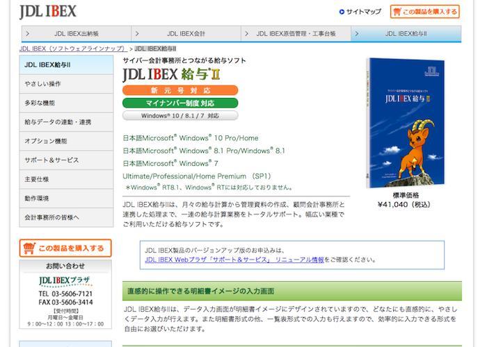 JDL IBEX給与IIの画像
