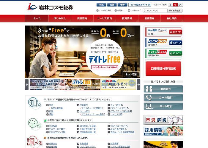岩井コスモ証券の画像