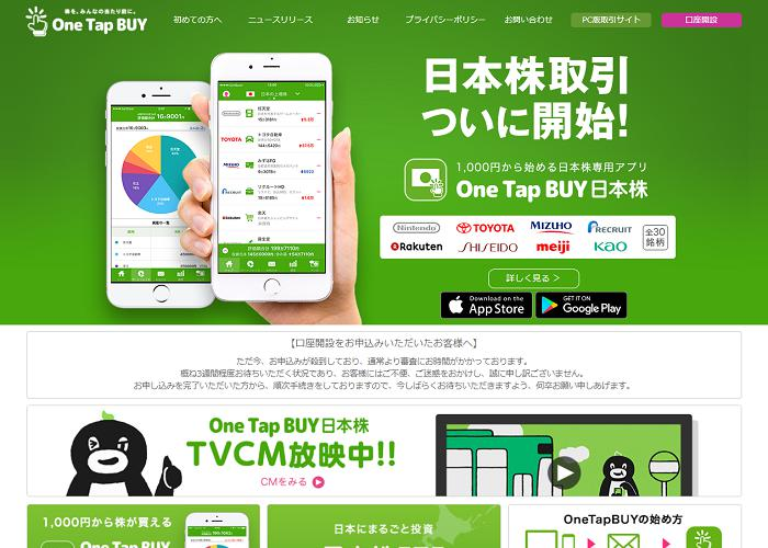 One Tap BUYの画像