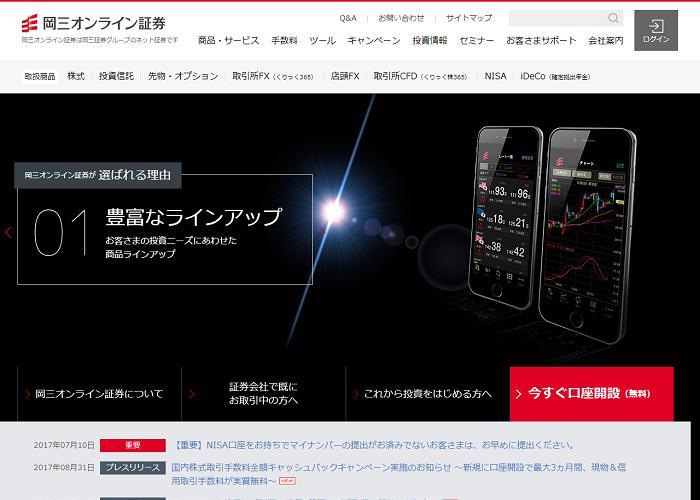 岡三オンライン証券の画像