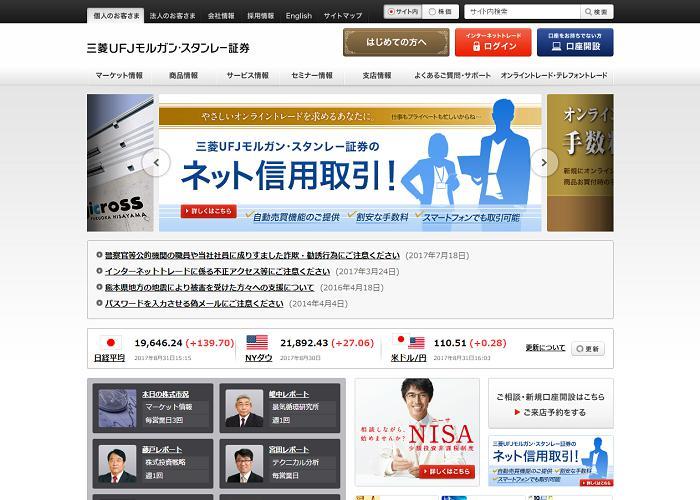 三菱UFJモルガン・スタンレー証券の画像