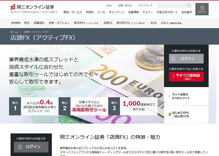 岡三オンライン証券「岡三アクティブFX」の画像