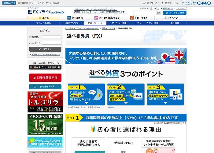 FXプライムbyGMO 「選べる外貨」の画像