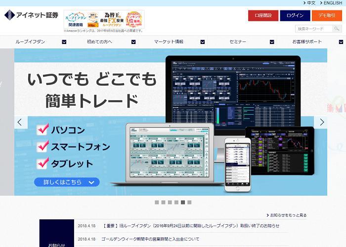 アイネットFX(アイネット証券)の画像