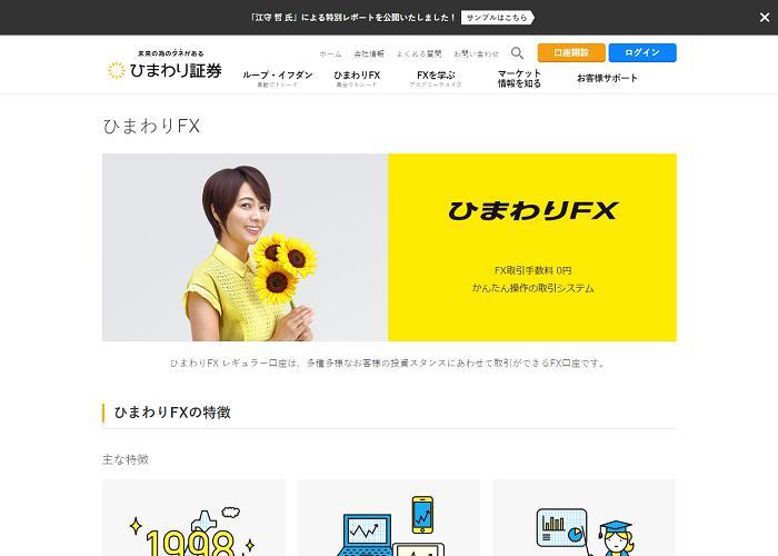 ひまわりFX(ひまわり証券)の画像