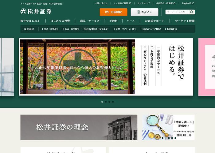 松井証券の画像