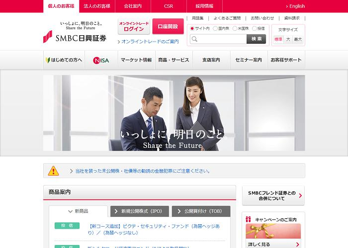 SMBC日興証券の画像