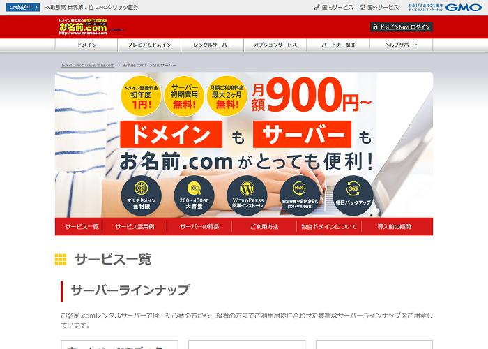 お名前.comレンタルサーバーの画像
