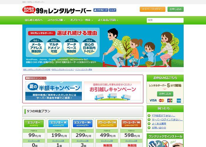 99円レンタルサーバーの画像