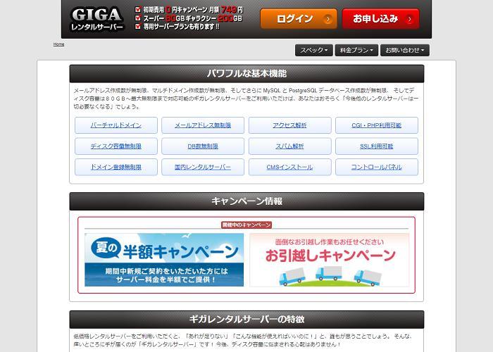 GIGAレンタルサーバーの画像