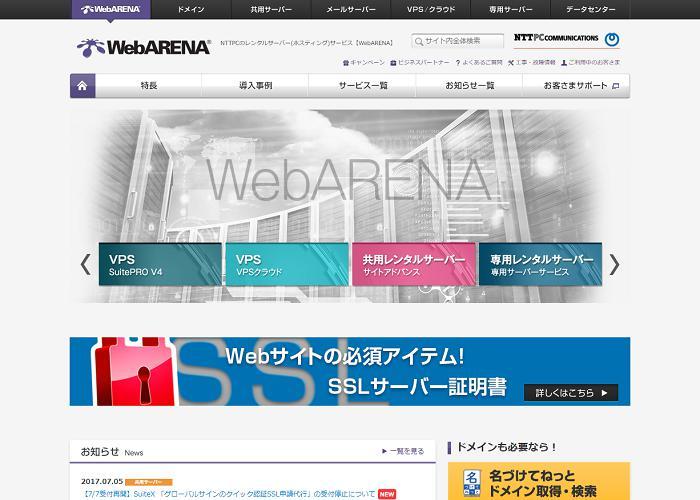 WebARENA(ウェブアリーナ)の画像