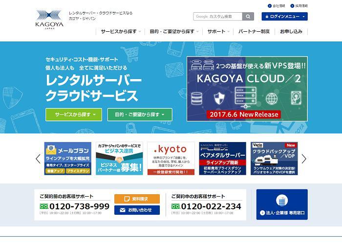 カゴヤ・ジャパンの画像