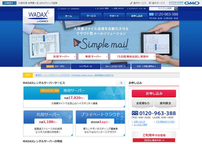WADAXレンタルサーバーの画像
