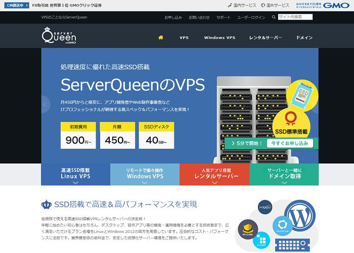 ServerQueenの画像