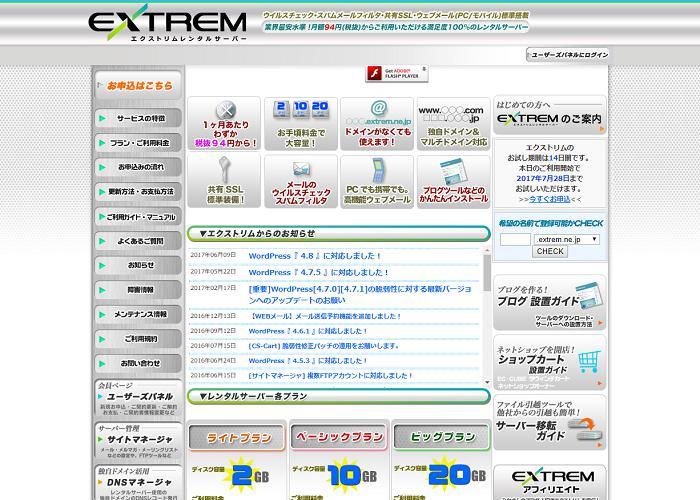 エクストリムレンタルサーバーの画像