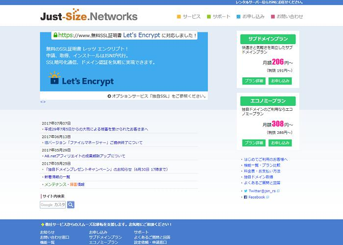 Just-Size.Networksの画像