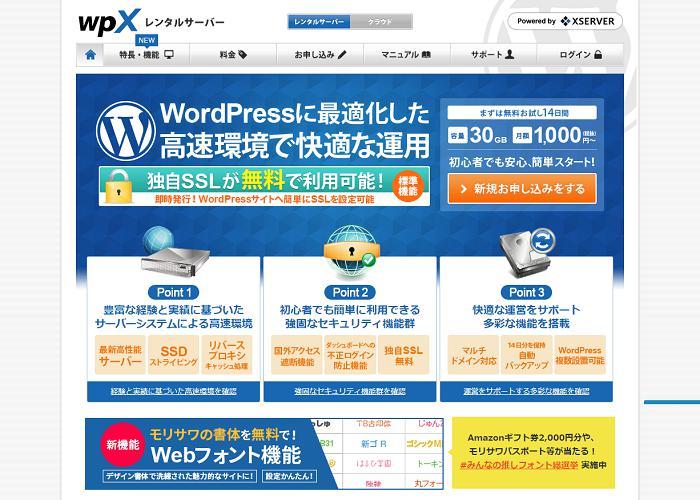 wpXレンタルサーバーの画像