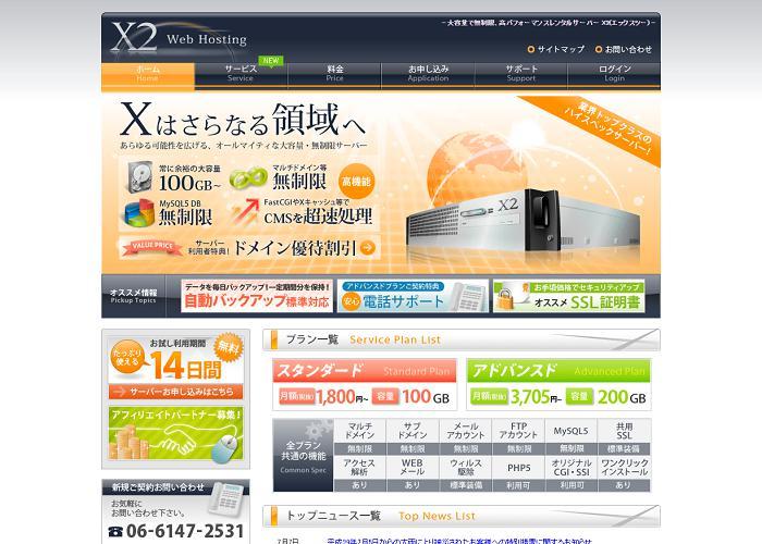 X2サーバーの画像