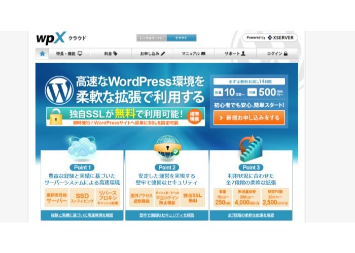 wpXクラウドの画像