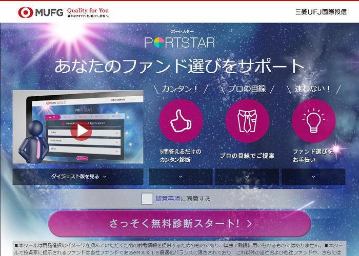 PORT STAR(三菱UFJ国際投信)の画像