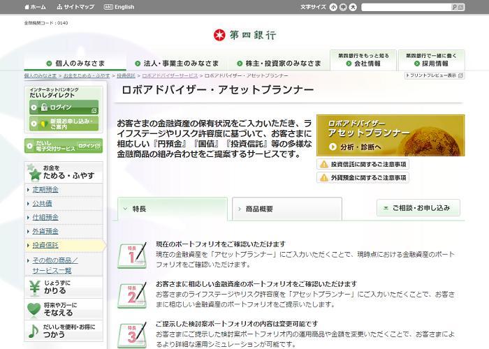 ロボアドバイザー・アセットプランナー(第四銀行)の画像
