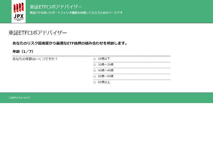 東証ETFロボアドバイザーの画像