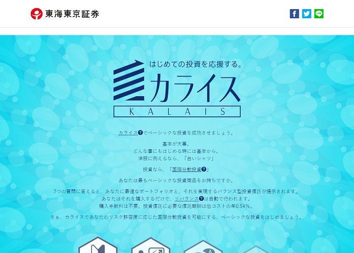 カライス(東海東京証券)の画像