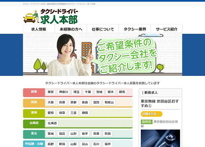 タクシードライバー求人本部 【サービス終了】の画像