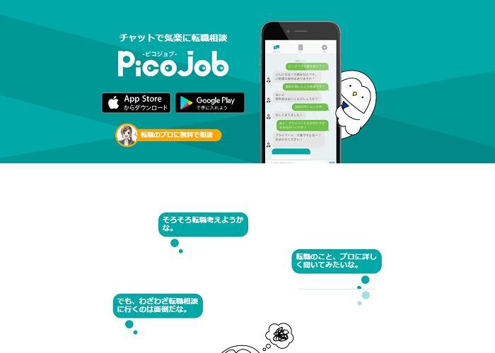 ピコジョブ 【サービス終了】の画像