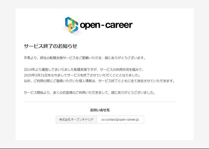 オープンキャリア 【サービス終了】の画像