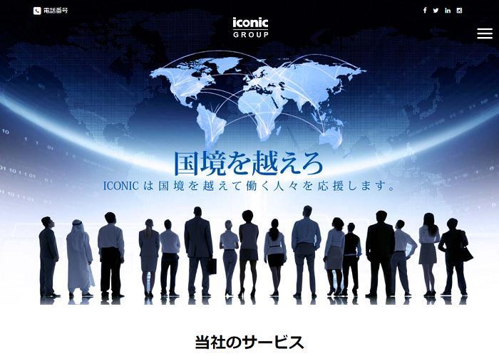アイコニックジャパンの画像