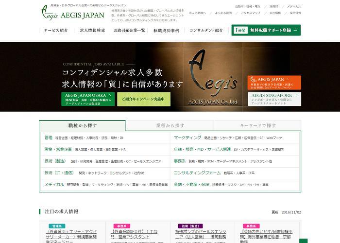 アージスジャパンの画像