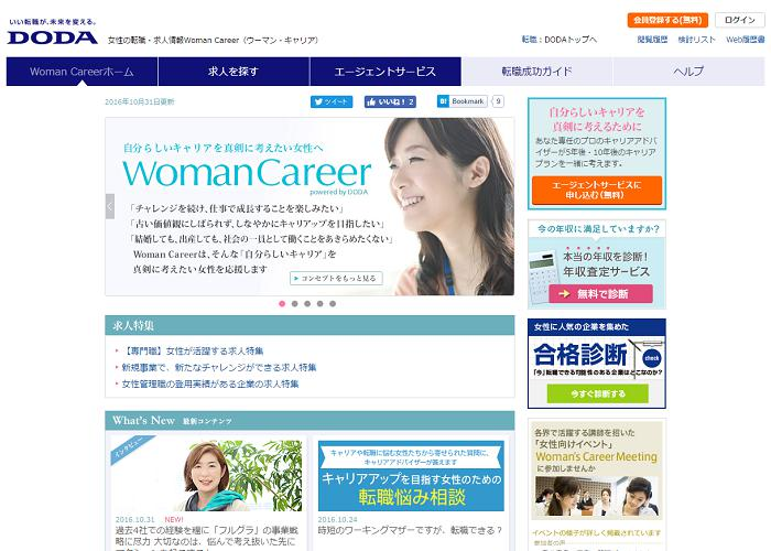 Woman Career(DODA)の画像