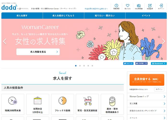 Woman Career(doda)の画像