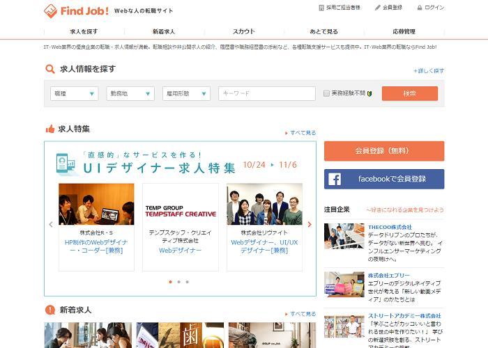 Find Job!の画像