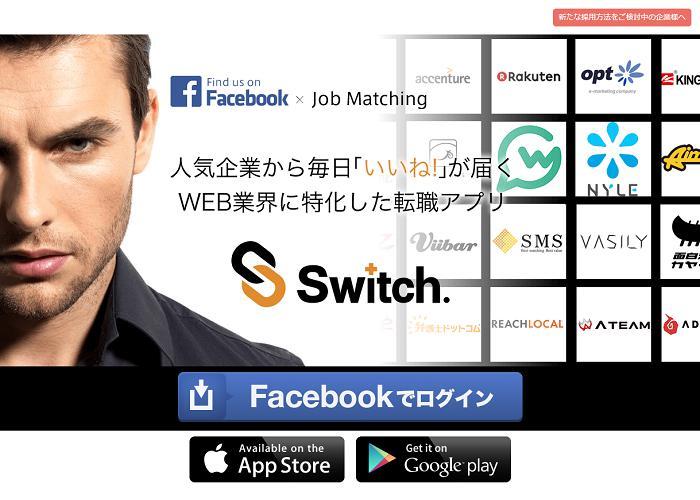 Switch. 【サービス終了】の画像