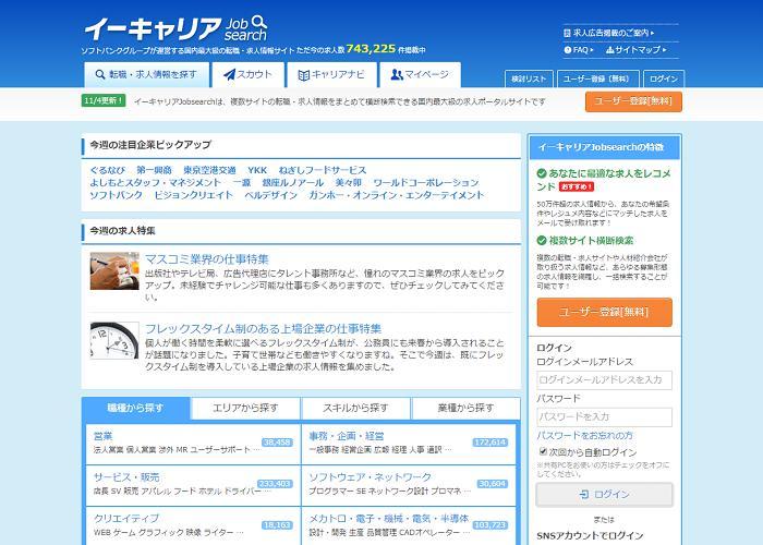 イーキャリアJobsearchの画像