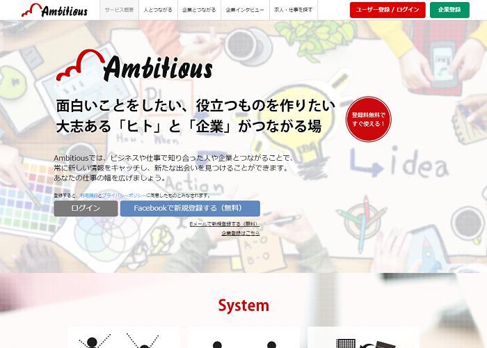Ambitious 【サービス終了】の画像