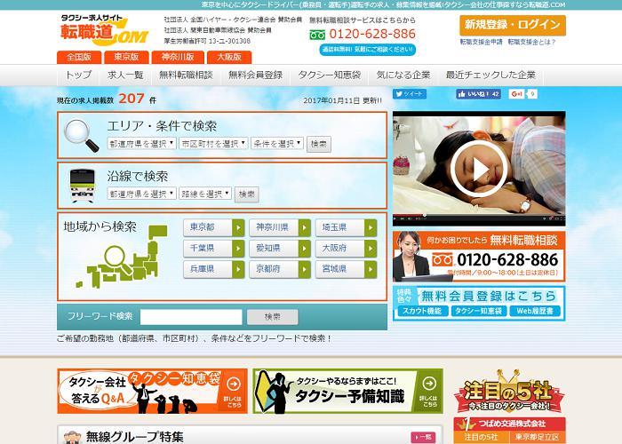 転職道.comの画像