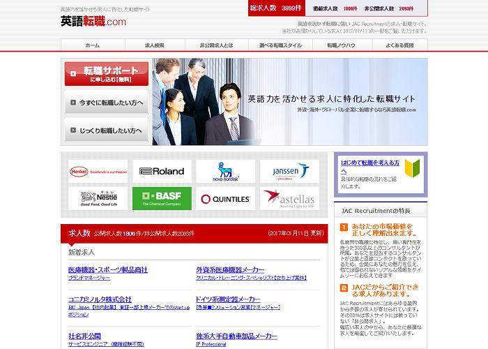 英語転職.comの画像