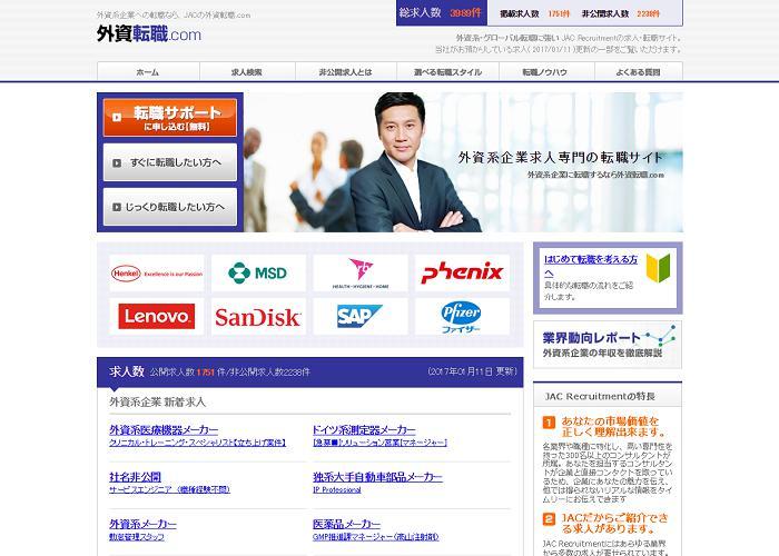 外資転職.comの画像