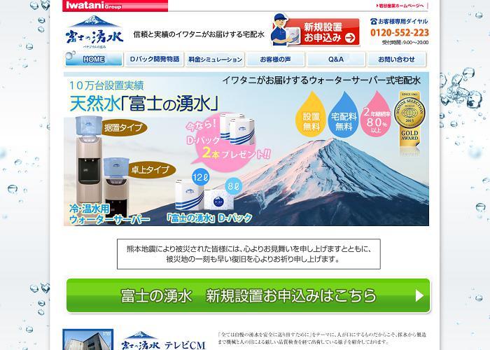 富士の湧水の画像