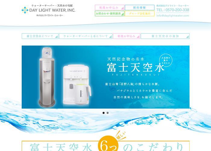 富士天空水(デイライトウォーター)の画像