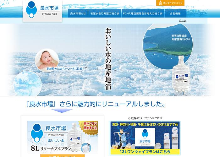良水市場おいしい水の画像