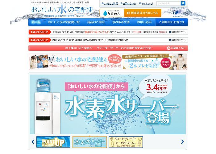 おいしい水の宅配便TOKAIの画像
