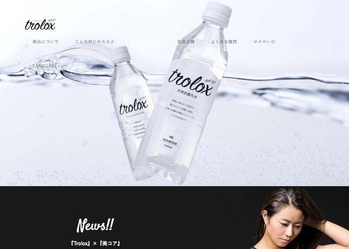 trolox(ラピロスウォーター)の画像