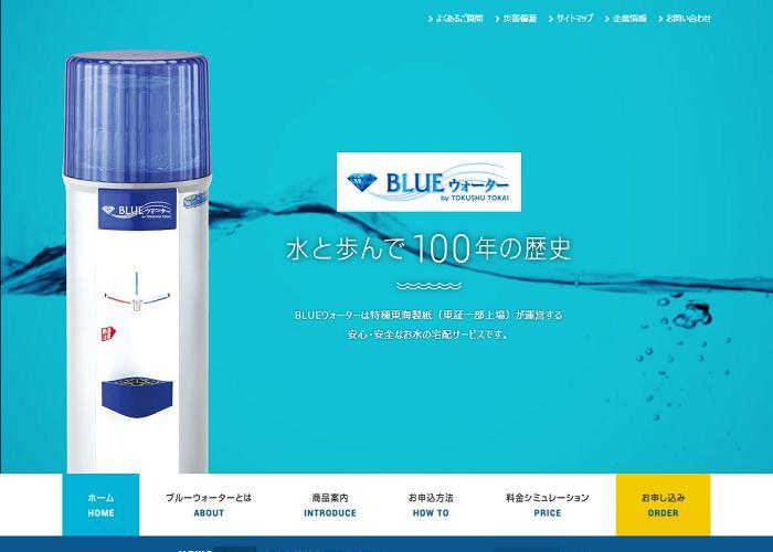 BLUEウォーター(サービス終了)の画像