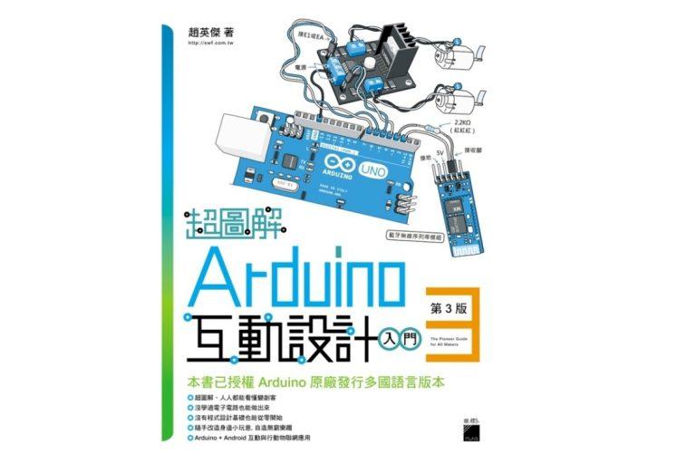超圖解 Arduino 互動設計入門 第3版